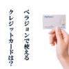 ベラジョンカジノで課金に使えるクレジットカードの種類は?入金できるブランドを解説