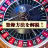 ベラジョンカジノのアカウント登録方法は簡単!やり方をキャプチャ付きで解説!