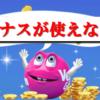 ベラジョンカジノでボーナスが使えない!賭け条件や仕組みを解説!