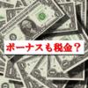 ベラジョンのボーナスやキャッシュバックには税金がかかるのか?についての解説