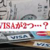ベラジョンカジノの入金にある2つのVISAの違いは?決済手順も合わせて解説!