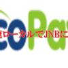 エコペイズからジャパンネット銀行へ高速ローカル出金してみた【画像キャプチャ付き】