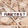 ベラジョンカジノは円表示に変更できる?通貨はドルしか使えないのか?