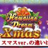 ハワイアンドリームのクリスマスと通常版とのスペックの違いを比較してみた
