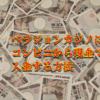 ベラジョンカジノへコンビニから現金で入金する方法をキャプチャ画像で解説!