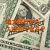 ベラジョンカジノは地方銀行から入金や出金できる?対応可能な銀行まとめ