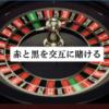 ルーレットで赤黒を交互にマーチンゲール法で賭けると勝ちやすいのか?