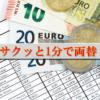 エコペイズは円をドルやユーロへ通貨を変更できる?両替のやり方を解説!