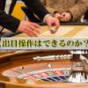 カジノのルーレットのディーラーは出目を操作できる?数字は狙えるのか?